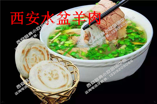 西安水盆羊肉