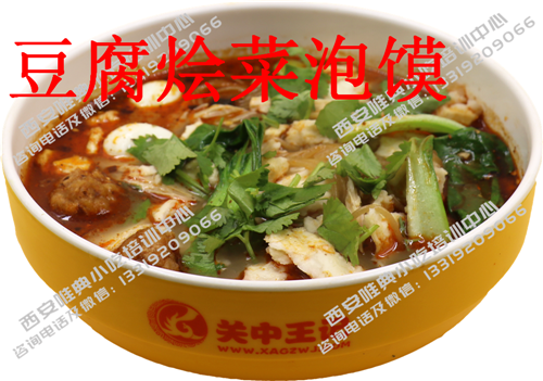 豆腐烩菜泡馍