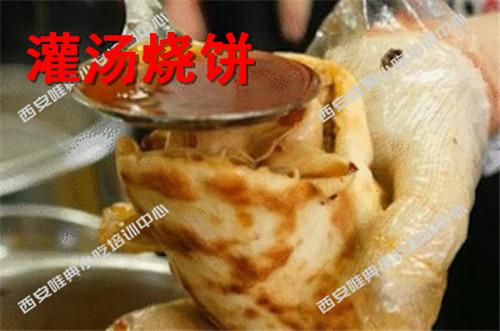 灌汤烧饼培训