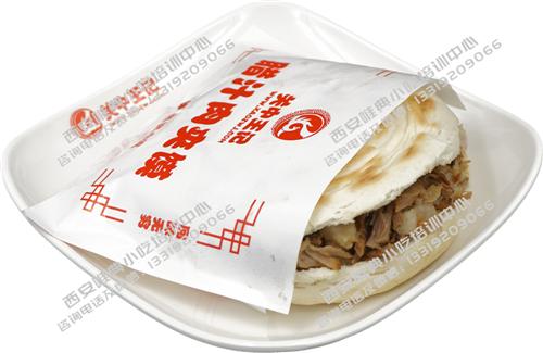 101--腊汁肉夹馍_副本.png