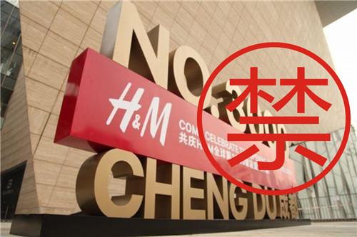 H&M抵制新疆棉花