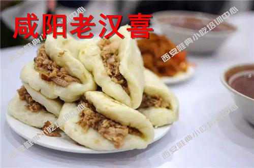 荷叶饼夹肉(老汉喜)
