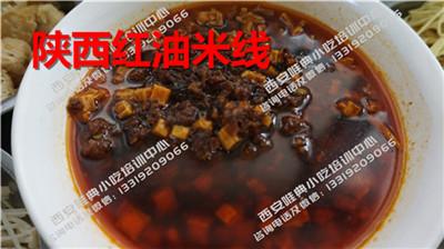 红油米线酱