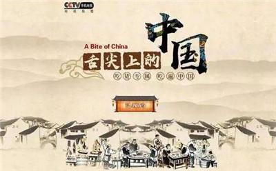 舌尖上的中国1,2,纪录片.jpg