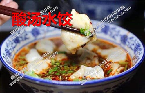 酸汤水饺.jpg