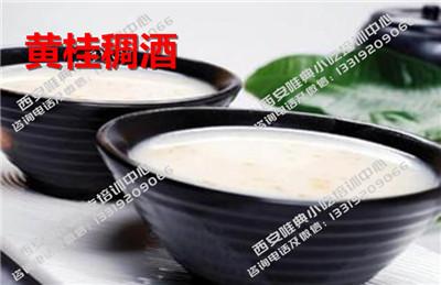 黄桂稠酒.jpg
