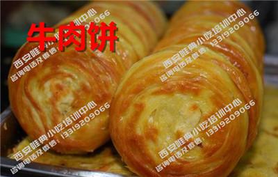 牛肉饼.jpg