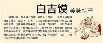 白吉馍的历史