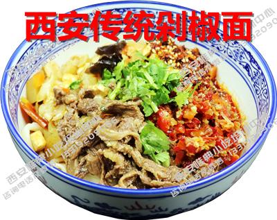 西安传统剁椒面