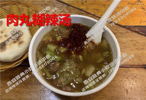 肉丸糊辣汤