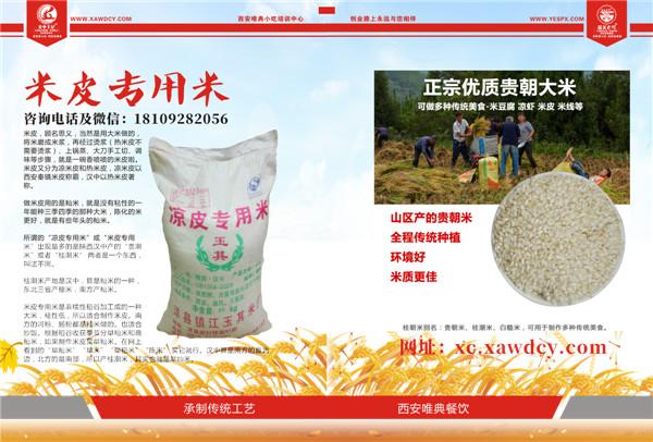 米皮用什么米