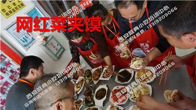 西安网红菜夹馍