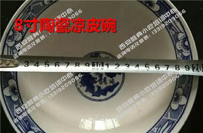 8寸陶瓷凉皮碗
