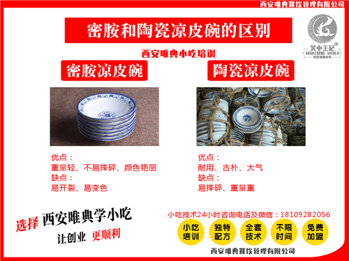 陶瓷和密胺凉皮碗的区别