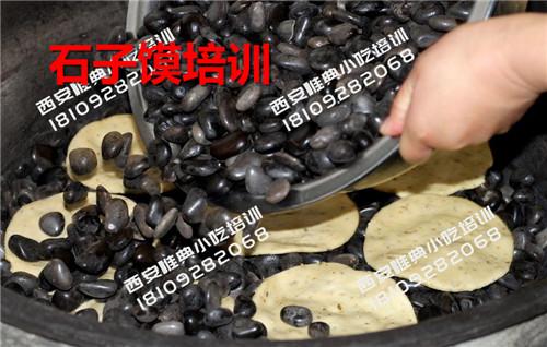 石子饼培训