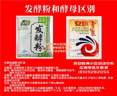 发酵粉和酵母区别