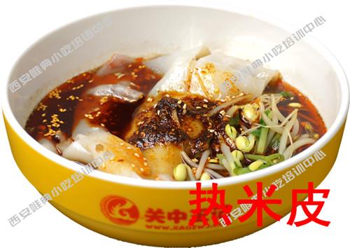 汉中热米皮