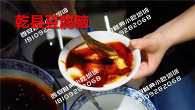 乾县豆腐脑