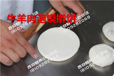 牛羊肉泡馍饼