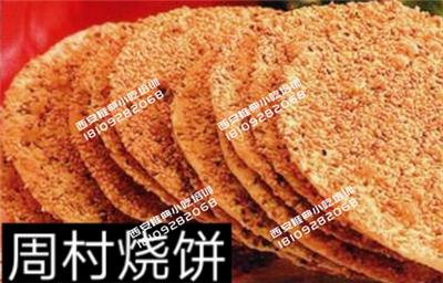 周村烧饼_副本.png
