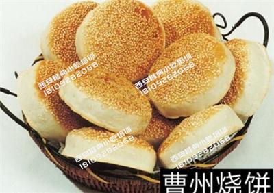 曹州烧饼_副本.png