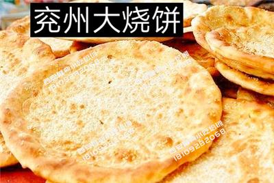 兖州大烧饼_副本.png