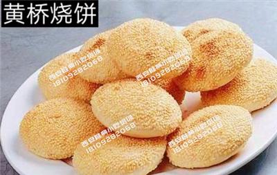 黄桥烧饼_副本.png