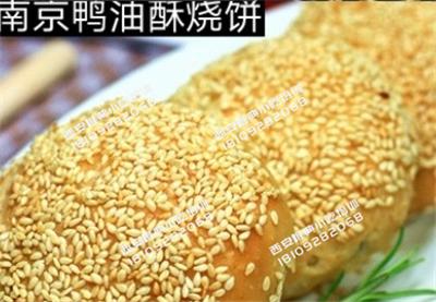 南京鸭油酥烧饼_副本.png