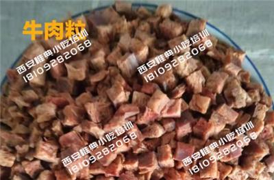 手撕素肉牛肉粒