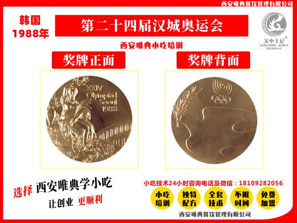 1988年汉城奥运会奖牌