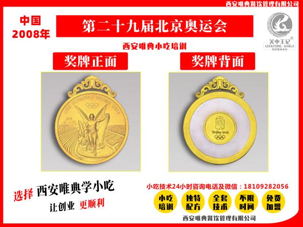 2008年北京奥运会奖牌