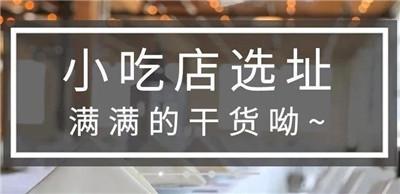 小吃店餐饮店选址
