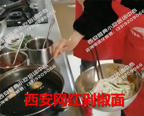 西安网红剁椒面