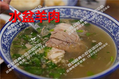 陕西两种水盆羊肉的区别
