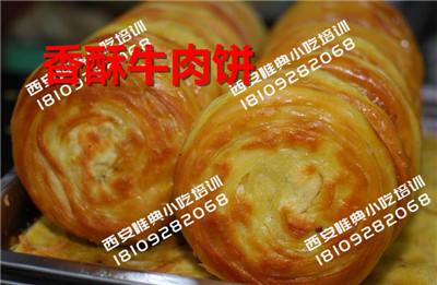 宫廷香酥牛肉饼