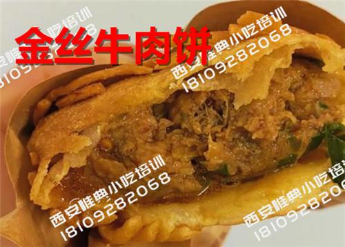 金丝牛肉饼