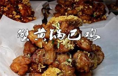 蟹黄锅巴鸡培训
